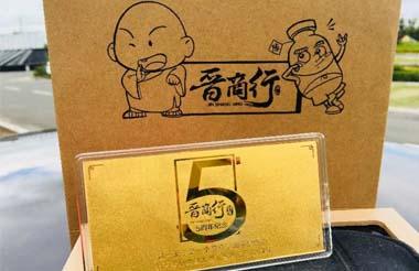 晋永丰棋牌打鱼游戏下载入职五周年纪念金钞