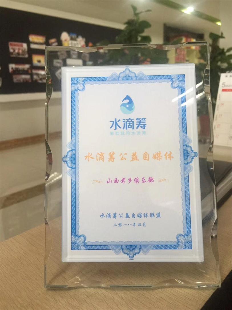 7 加入水滴筹_看图王.jpg